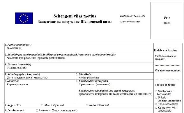 На фото изображена анкета для оформления визы