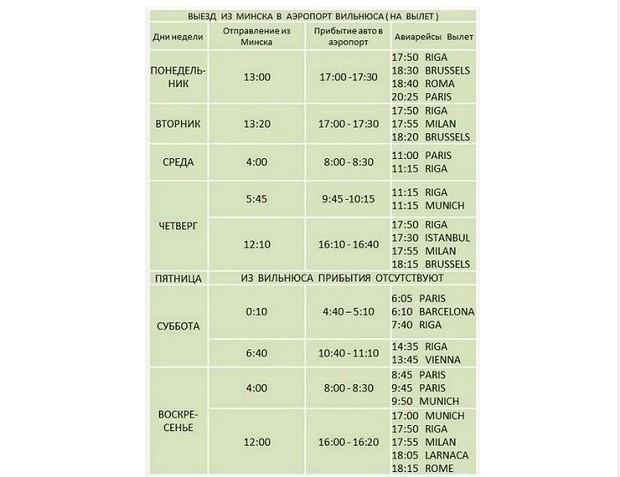 На фото расписание маршрутного такси Минск-Вильнюс (аэропорт)