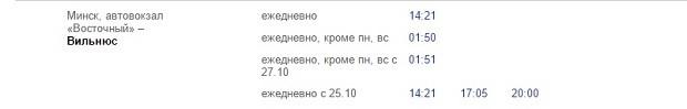На фото изображено примерное расписание автобусов компании Минсктранс