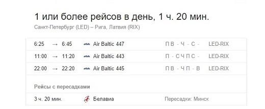 Расписание рейсов Санкт-Петербург-Рига на фото