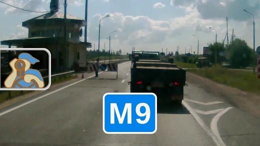 Трасса М9 на фото
